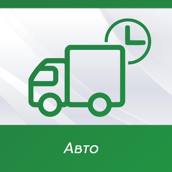 Заказ грузового авто